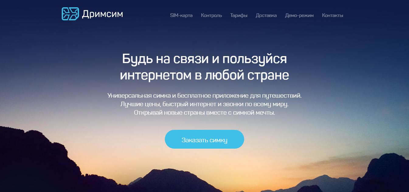 В Україні представили телеком-бренд для мандрівників Drimsim з вигідними тарифами по всьому світу