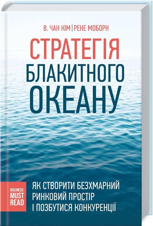 Стратегія_блакитного_океану.- книги про бізнес jpg