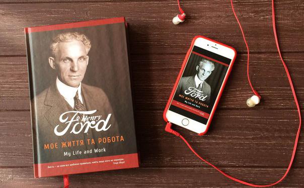 книги про бізнес Генрі Форд «Моє життя, мої досягнення»