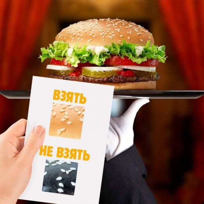 Провальні рекламні кампанії 2 - Такий расистський Burger King